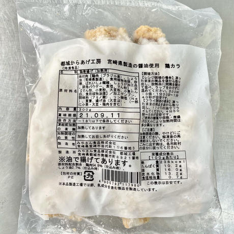 【特価】都城からあげ工房 宮崎県製造の醤油使用 鶏カラ