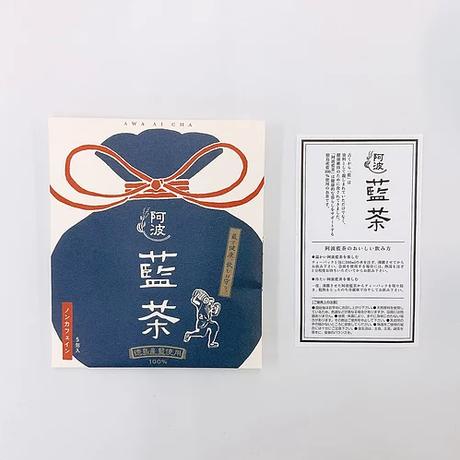 癒しセットB(藍粉.阿波藍茶.ハーブティー)