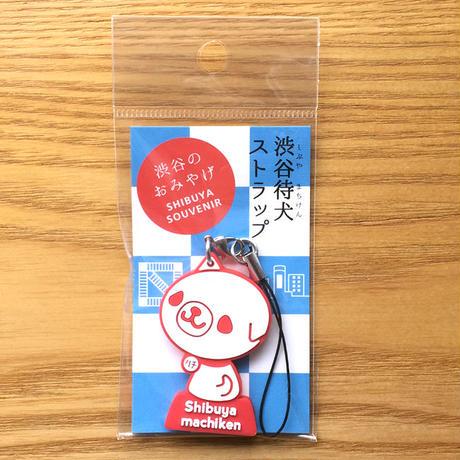 渋谷みやげ!【限定販売!】渋谷待犬(しぶやまちけん)ストラップ