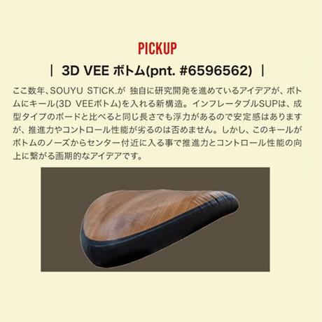 "SOUYU STICK GOOD FLOW 14'0"" 2020年モデル ソーユースティック グッドフロウ 14.0 SUP サップ 漕遊"