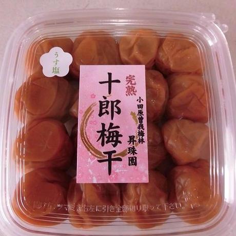 【うす塩】完熟十郎梅干し300gパック(小田原曽我梅林産)
