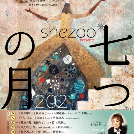shezoo『七つの月』DAY4 9/23(木祝)『分点の月』shezoo(p/comp) Noriko Suzuki(vo)+田中邦和(sax)