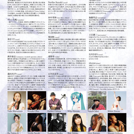 shezoo『七つの月』DAY3 9/20(月祝)『桃あル月』    shezoo(p/comp) 蔵田みどリ(vo)+竹内理恵(sax)