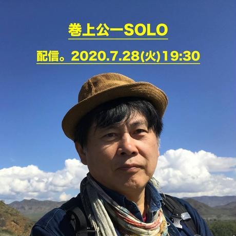巻上公一(声)SOLO 2020.7.28(火)19:30