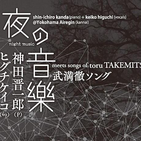 『武満徹ソング』ヒグチケイコ(歌)&神田晋一郎(pf) 2020.12.13  19:00