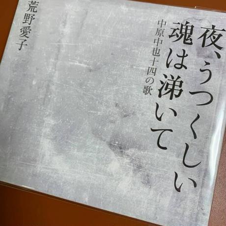 荒野愛子 弾き語り 2021.2.23(火祝)18:00