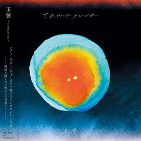 『玉響(tamayura)』2021.5.4(火祝) 18:00