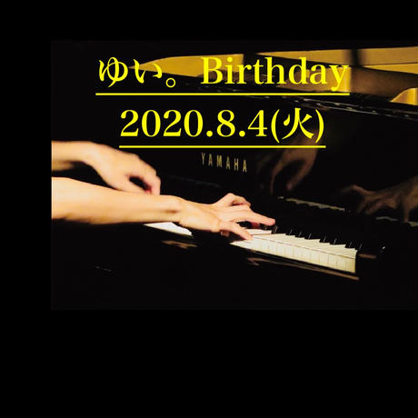 ゆい。Birthday Live 2020.8.4(火)