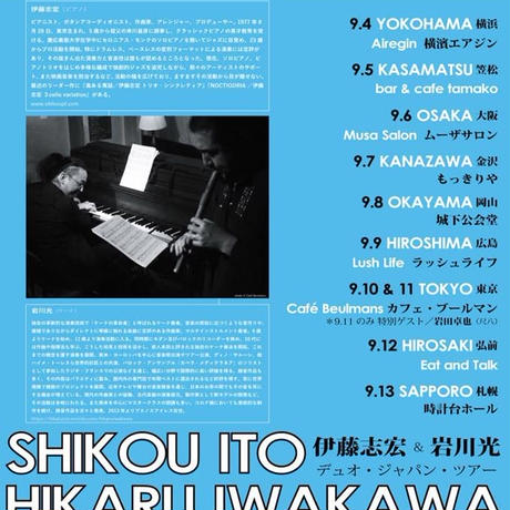 伊藤志宏(p)×岩川光(ケーナ) 2020.9.4(金)19:30