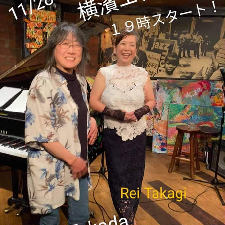 高樹レイ(vo)&高田ひろ子(p) 2020.11.28(土)19:00