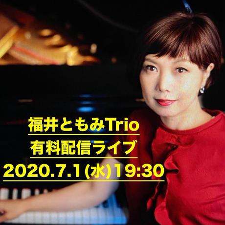 福井ともみTrio 2020.7.1(水)