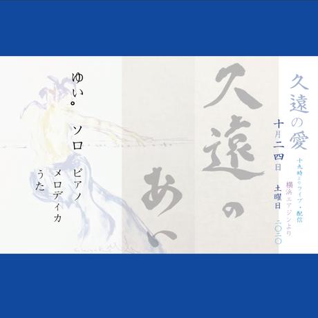 ゆい。SOLO  横浜なんでも音楽祭2020秋 10.24(土)19:00