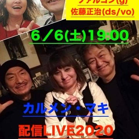 カルメン・マキ 2020.6.6(土)19:00~