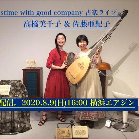 『古楽ライブ』高橋美千子(sop)&佐藤亜紀子(lute) 2020.8.9(日)16:00