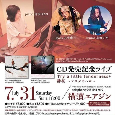 清水ゆかり ピアノ トリオ 2021.7.31(土)18:00