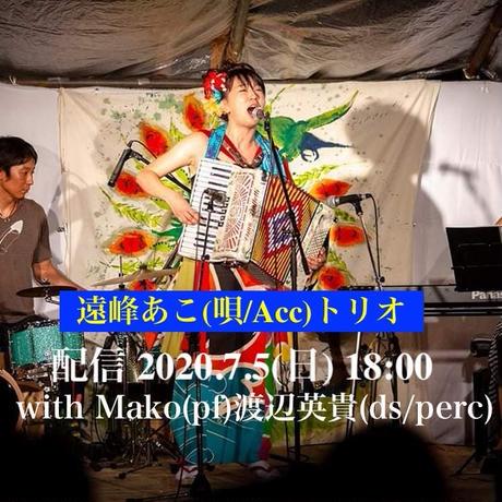 遠峰あこトリオ 2020.7.5(日) 18:00~