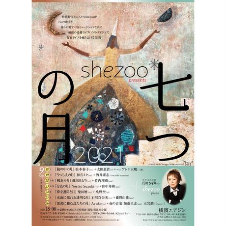 shezoo『七つの月』全部買い!! 限定追加販売5枚。2021.9.18~26  18:00
