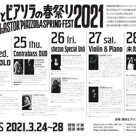加納伊都&森田義史 BACH&Piazzolla 2021.3.27(土)17:00