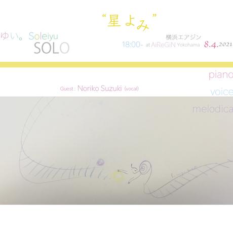 ゆい。Soleiyu eye. お誕生日&Noriko Suzuki  2021.8.4(水)18:00
