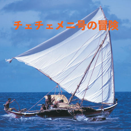 DVD「チェチェメニ号の冒険 」