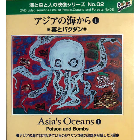 """DVD """"Asia's Oceans(1) Poison and Bombs"""""""