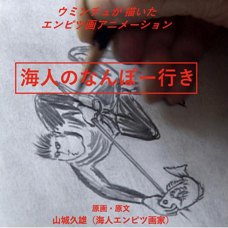 DVD「沖縄の海 ウミンチュとサバニ」