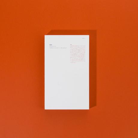 丹羽良徳『過去に公開した日記を現在の注釈とする:天麩羅』