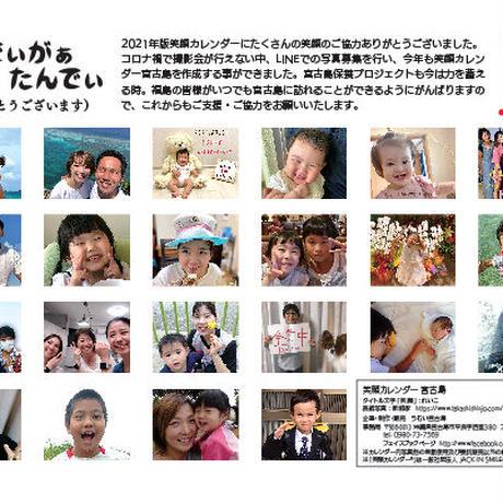 笑顔カレンダー宮古島2021
