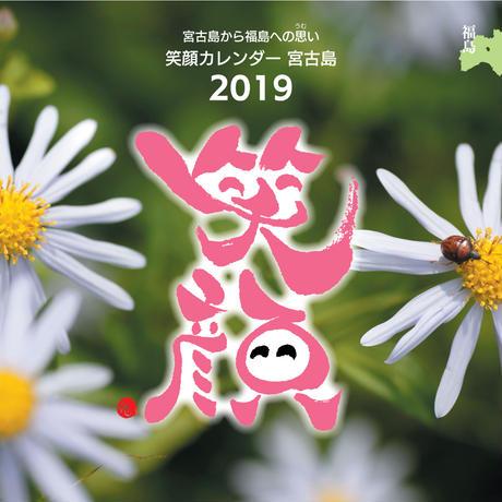 笑顔カレンダー宮古島2019