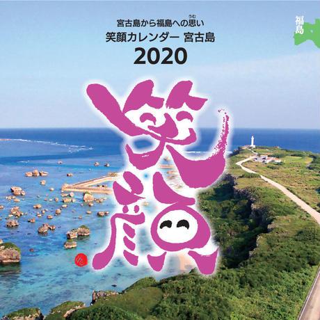 笑顔カレンダー宮古島2020