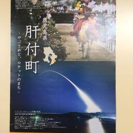 旅のよりみちアプリ・YORIPを使って行く、鹿児島県肝付ツアー(宇宙人限定!お土産付き・往復飛行機)