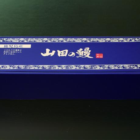 【おうちで山田のうなぎ】ーオーガニック鰻の蒲焼4尾セットー