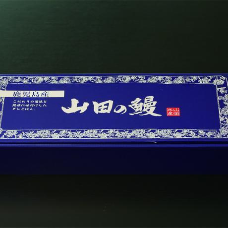 【おうちで山田のうなぎ】ーオーガニック鰻のうな重弁当2食セットー
