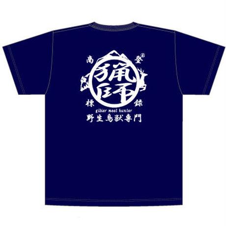 【予約限定】猟師Tシャツ(紺☓白文字)