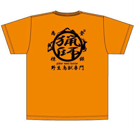 【予約限定】猟師Tシャツ(オレンジ☓黒文字)