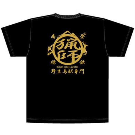 【予約限定】猟師Tシャツ(黒☓ゴールド文字)