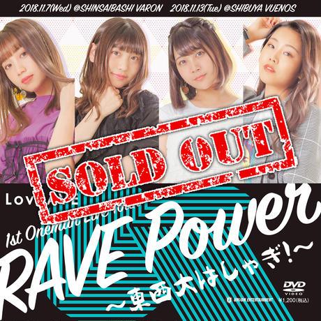 LovRAVE 1st ワンマンライブ「RAVE Power~東西大はしゃぎ」DVD