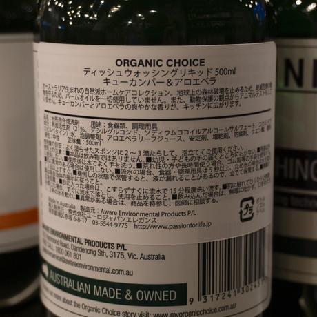 ORGANIC CHOICE Dishwashing Liquid