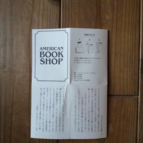 AMERICAN  BOOK  SHOP(カードゲーム)