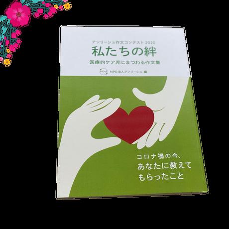 作文コンテスト受賞作品集