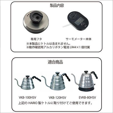 HARIO V60 Drip Thermometer / ハリオ V60 ドリップサーモメーター