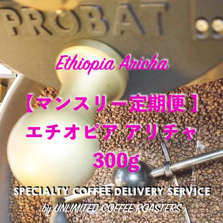 マンスリー定期便【エチオピア アリチャ 300g】 毎月お届け!