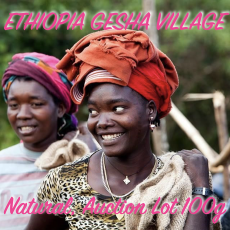 【SPECIALTY COFFEE】100g Ethiopia Gesha Village Natural Auction Lot / エチオピア ゲシャヴィレッジ ナチュラル オークションロット