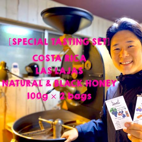 販売終了【スペシャル テイスティングセット】コスタリカ ラスラハス(ブラックハニー&ナチュラル) 100g×2種類