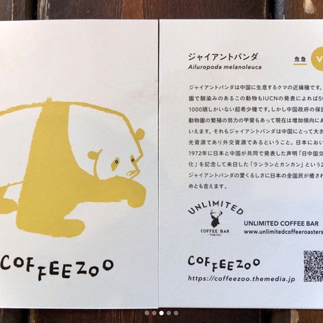 【SPECIALTY COFFEE】100g COFFEE ZOO BLEND by UCR / コーヒーズーブレンド by アンリミテッドコーヒーロースターズ