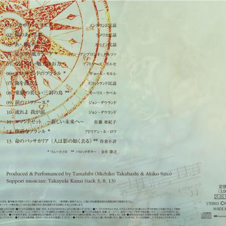 1st Album 「たまひび」先行販売 ※特典映像プレゼント付き