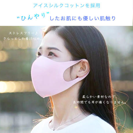 【春夏は快適マスク生活】男女兼用 アイスシルクマスク 8枚セット 2〜3日営業日以内に出荷いたします。【送料無料】
