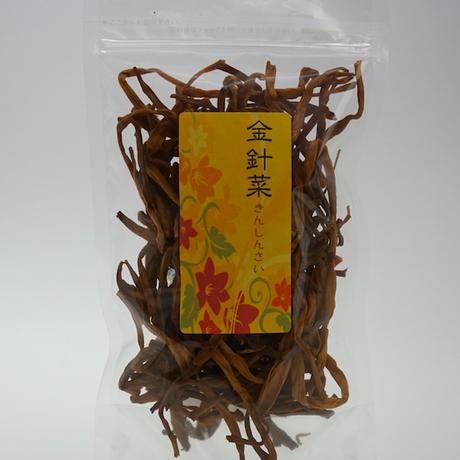 金針菜(きんしんさい)50グラム