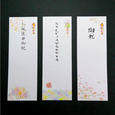 お熨斗・メッセージカード