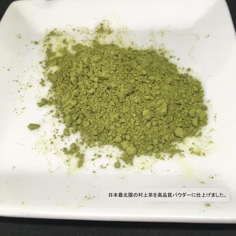 日本最北限の村上茶 高品質パウダー 50g